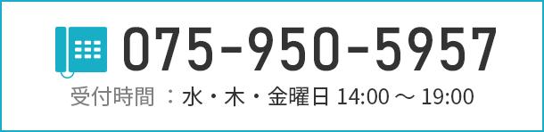075-950-5957