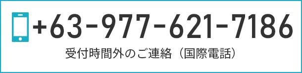 受付時間外のご連絡(国際電話)+63-977-621-7186