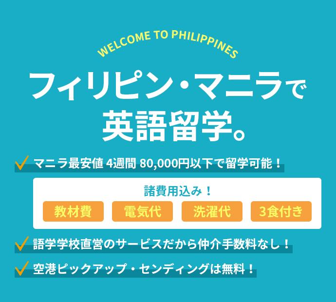 フィリピン・マニラ で英語留学 マニラ最安値 4週間 80,000円以下で留学可能! 教材費、電気代、洗濯代、3食付き費用込み 語学学校直営のサービスだから仲介手数料なし! 空港ピックアップ・センディングは無料!